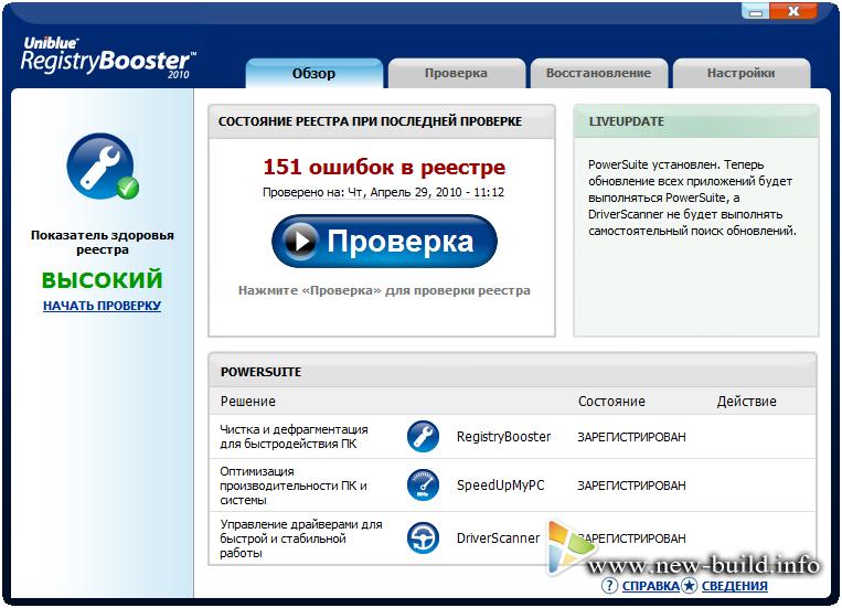 Registrybooster 2010 Ключ Активации Скачать