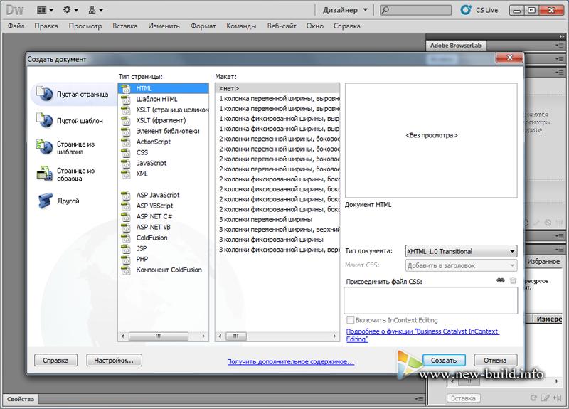Adobe Dreamweaver Cs5 11.0.4909 Full Download Crack Serial.