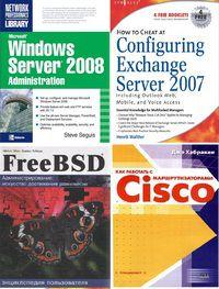 Exchange server 2010 практическое руководство торрент