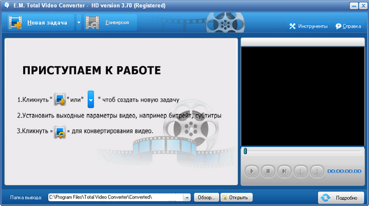 Total Video Converter HD 3.70 Eng & Rus (Updated: 28.06.2010) PC