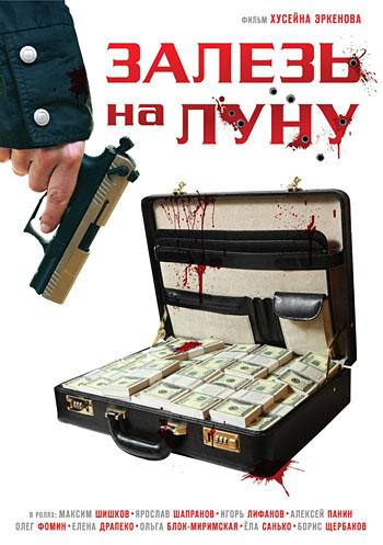 Залезь на Луну (Хусейн Эркенов) [2010, Драма, криминал, DVDRip]