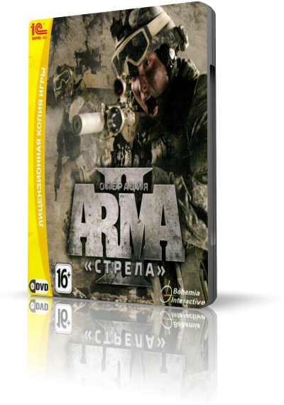 "ArmA 2: Операция ""Стрела"" / ArmA 2: Operation Arrowhead (1С-СофтКлаб) (RUS+ENG) [L]"