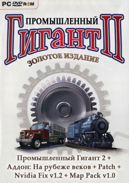 Промышленный гигант 2 / Industry Giant 2 (Руссобит-М) (RUS) [Lossless RePack]