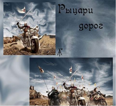 Шаблоны для фотошоп «Рыцари дорог»