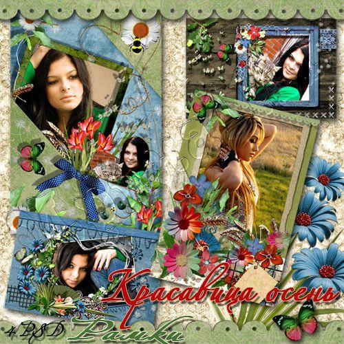 Рамки для Photoshop - Красавица осень