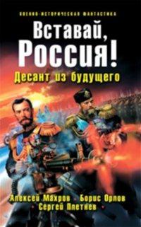 Махров А., Орлов Б. - Вставай, Россия! Десант из будущего (2011)