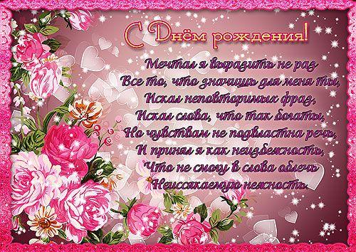 Стихи с днем рождения для сестрёнки от сестры