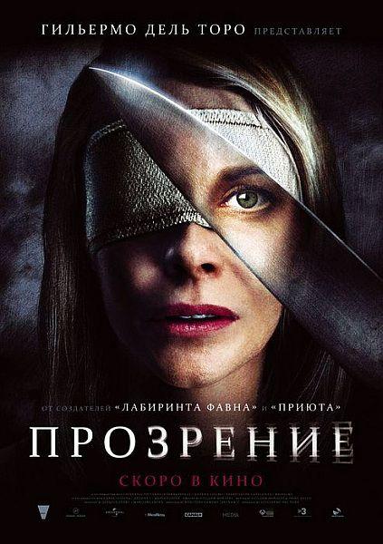 Прозрение / Los ojos de Julia (2010/BDRip/720p/DVD5/HDRip/2100Mb/1400Mb)