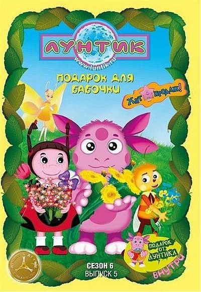 Лунтик. Подарок для бабочки (Сезон 6, Выпуск 5) (2011) DVD5