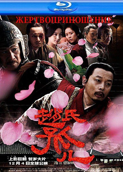 Жертвоприношение / Sacrifice / Zhao Shi Gu Er (2010/BDRip/1.46 GB)