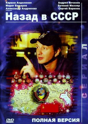 Изображение для Назад в СССР / Серии 1-4 из 4 (2010) DVD9 (кликните для просмотра полного изображения)