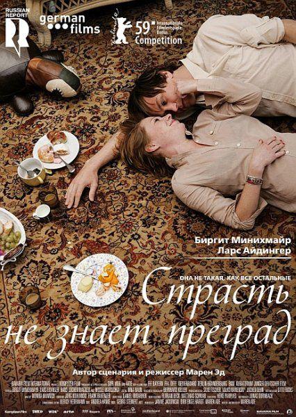 Страсть не знает преград / Alle Anderen (2009/DVDRip/1400Mb/700Mb)