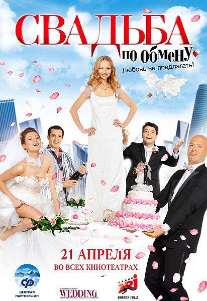 Свадьба по обмену (2011/DVDRip)