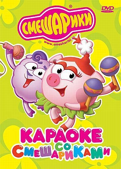Смешарики: Караоке со Смешариками (2011) DVD5