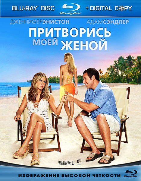 Притворись моей женой / Just Go with It (2011/HDRip/2100Mb)