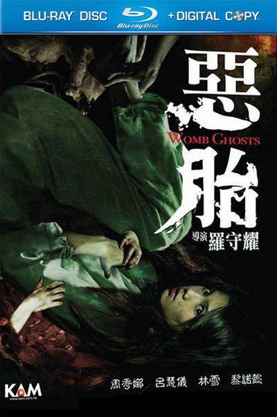 Призраки чрева / Ngok toi / Womb Ghosts (2010/HDRip)