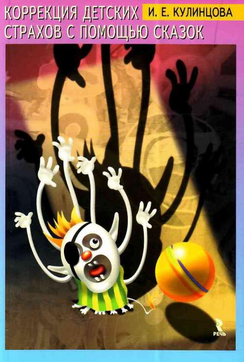 Обложка книги Кулинцова И.Е. - Коррекция детских страхов с помощью сказок [2008, PDF, RUS]