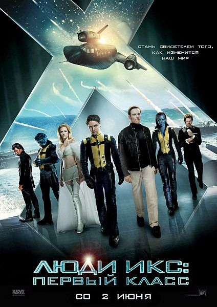 Люди Икс: Первый класс / X-Men: First Class (2011/CAMRip/1400Mb/700Mb)