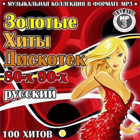 Золотые Хиты Дискотек 80-90-х Русский (2011)