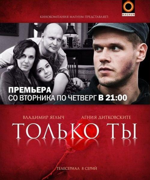 Только ты (2011/SATRip)