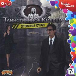 Таинственное кольцо. Детективная история (2011/RUS)