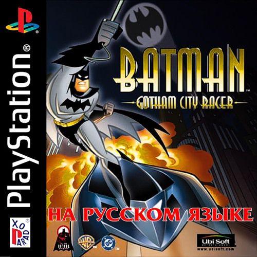 Batman Gotham City Racer (2001/RUS/PSone)