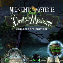 Полуночные Тайны: Дьявол на Миссисипи. Коллекционное Издание (2011/RUS)