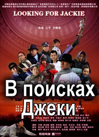 В поисках Джеки / Xun zhao Cheng Long (Фанг Канлян, Пинг Цзянь / Gangliang Fang, Ping Jiang) [2009, Китай, боевик, комедия, семейный, DVD5] MVO