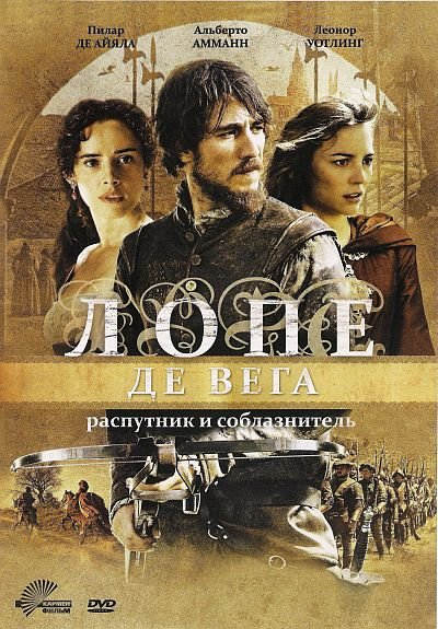 Лопе де Вега: Распутник и соблазнитель / Lope (2010) DVD5