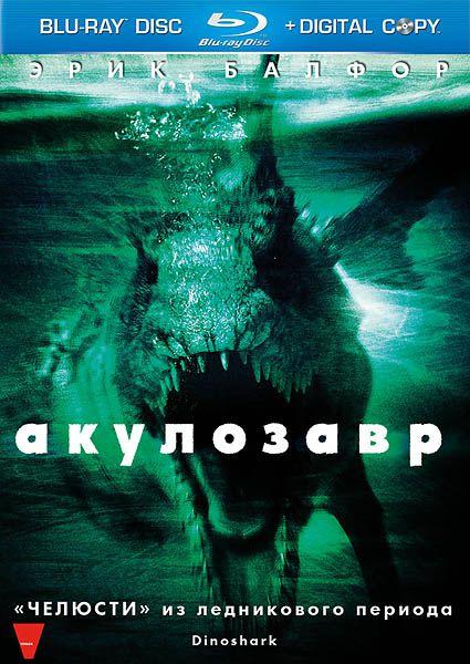 Акулозавр / Dinoshark (2010/HDRip/1400Mb/700Mb)