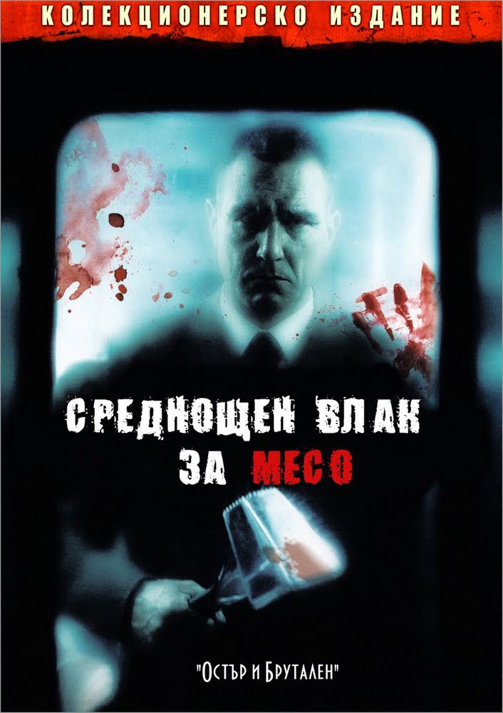 Среднощен влак за месо / The Midnight Meat Train (2008)