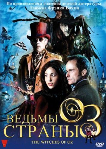 Ведьмы страны Оз / The Witches of Oz (Ли Скотт / Leigh Scott) [2011, США, фэнтези, боевик, комедия, DVD9] R5 MVO Sub rus + original eng [«Вольга»]