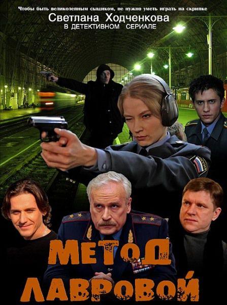 Метод Лавровой (2011/SATRip)