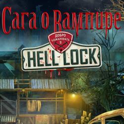 Сага о вампире. Добро пожаловать в Hell Lock (2011/RUS)