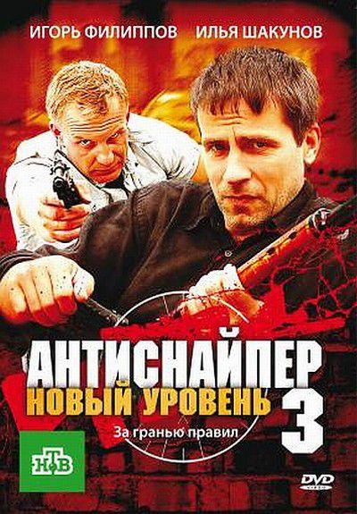 Антиснайпер 3: Новый уровень (2010/DVDRip)