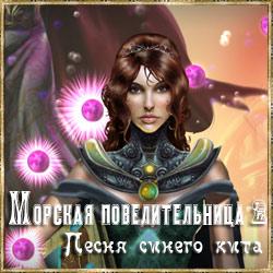 Морская повелительница 2. Песня синего кита (2011/RUS)