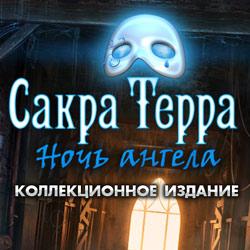 Сакра Терра. Ночь ангела. Коллекционное издание (2011/RUS)