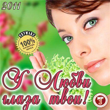 У Любви Глаза Твои! (2011)