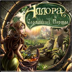 Аллора и сломанный портал (2011/RUS)