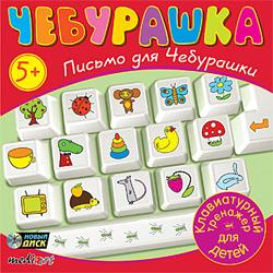 Письмо для Чебурашки (2007/RUS)