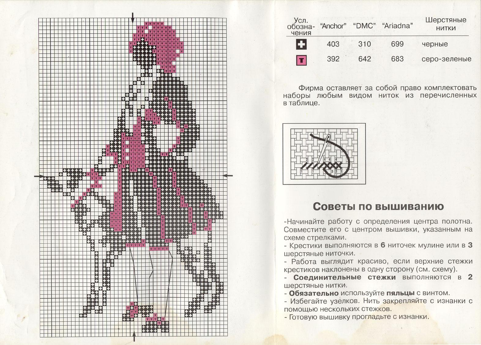 Дама схема вышивки 53