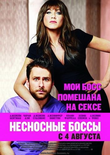 Несносные боссы / Horrible Bosses (2011) CAMRip