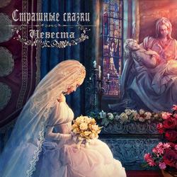 Страшные сказки: Невеста. Коллекционное издание (2011/RUS)