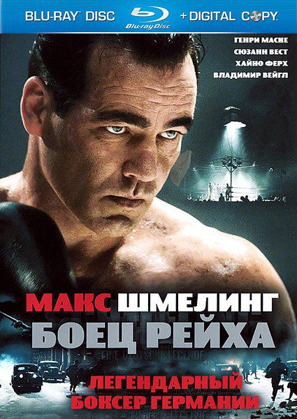 Макс Шмелинг / Max Schmeling (2010/DVDRip/2100Mb/1400Mb/700Mb/HDRip)