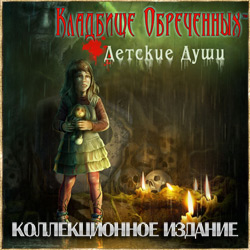 Кладбище обреченных: Детские души. Коллекционное Издание (2011/RUS)