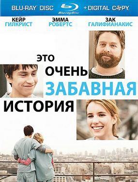Это очень забавная история / It's Kind of a Funny Story (2010) BDRip   DUB   Лицензия