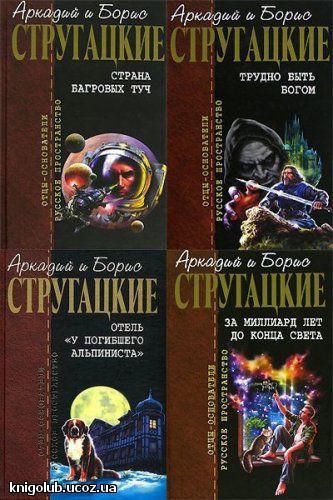 Собрание сочинений (10 томов) - Стругацкие Аркадий и Борис