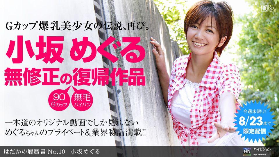 [HD] [1pondo-082011_160] Meguru Kosaka