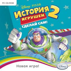 История игрушек 2: Сделай сам! (2011/RUS)