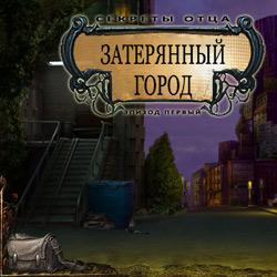 Затерянный город: Секреты отца. Эпизод первый (2011/RUS)